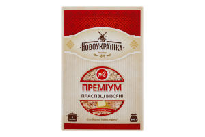 Пластівці вівсяні №2 Преміум Новоукраїнка к/у 800г