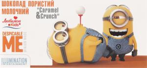 Шоколад пористий молочний Caramel&Crunch Despicable Me Kids Любимов м/у 33г