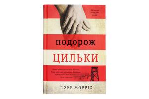 Книга Путешествие Цильке Книголав 1шт