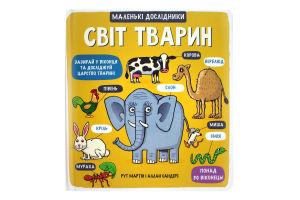 Книга Світ тварин Маленькі дослідники Книголав 1шт