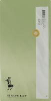 Плівка двостороння нюд-ментол №846269 Sinowrap 20шт