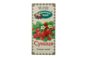 Чай травяной с плодов и ягод Земляника Карпатський Чай к/у 20х2г