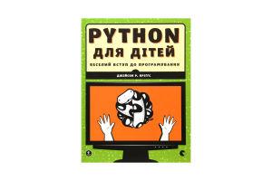 Книга Вид.Старого Лева Python для детей