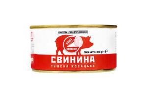 Свинина тушена Козацька Наші Ковбаси з/б 338г