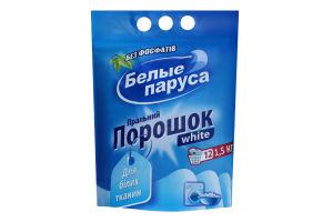 Порошок пральний White Белые паруса 1500г