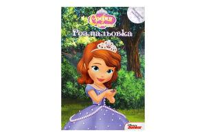 Книга Disney Софія прекрасна 4142 Розмальовка з наліпками