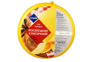 Сир 50% твердий Російський класичний Премія кг