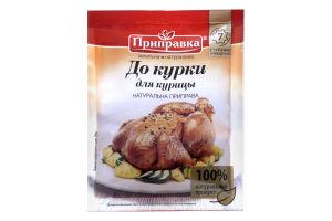 Приправа для курицы Приправка 30г