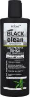 Пінка для вмивання адсорбуюча Black clean Вітэкс 200мл