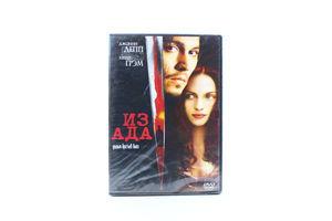 Диск DVD Из ада