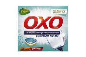Таблетки для ПММ OXO, без фосфатов