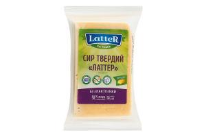 Сыр 50% твердый безлактозный Латтер LatteR м/у 180г