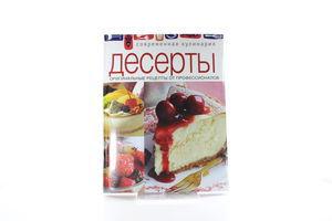Книга Десерты Олма Медиа Групп