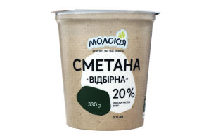 Сметана 20% Отборная Молокія ст 330г