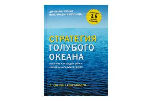 Книга Стратегія блакитного океану Манн, Иванов и Фербер 1шт