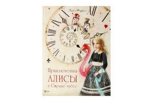 Книга Пригоди Аліси в Дивокраї Пелікан