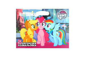 Книга Мій маленький пони Велетенська розмальовка Hasbro арт.09284