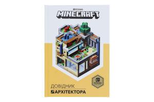 Книга для детей от 10лет Справочник архитектора Minecraft 1шт