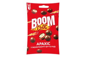 Драже у молочному шоколаді Арахіс Boom Choc м/у 100г