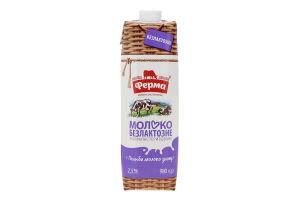Молоко 2.5% ультрапастеризованное безлактозное Ферма т/п 980г