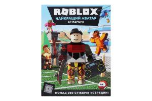 Книга со стикерами для детей от 5лет Лучший аватар Roblox 1шт