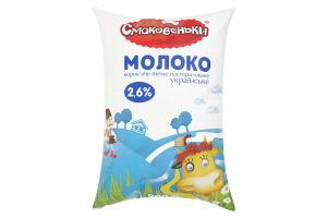 Молоко пастеризован Смаковеньки Украинское 2,6% пэ