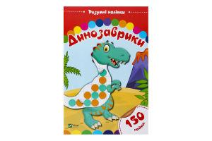 Книга Динозаврики Умные наклейки Vivat 1шт