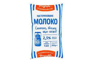 Молоко 2.5% пастеризоване РадиМо м/у 910г