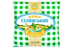 Кефир 2.5% Селянський м/у 400г