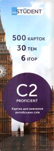 Карточки для изучения английского языка C2 Proficient Student 500шт