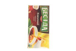 Чай черный Классический Беседа к/у 24х1.8г