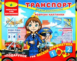 Игра КФІ Разрезные картинки Транспорт