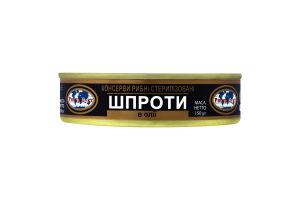 Шпроты Рыбпродукт №2 ж/б 150г
