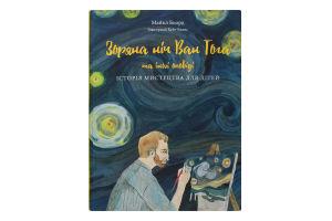 Книга Звездная ночь Ван Гога и другие рассказы Unisoft 1шт