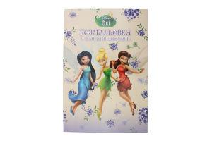Книга Disney Феї 3442 Розмальовка з наліпками