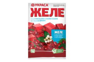 Желе с натуральным сухим соком и вкусом вишни Украса м/у 90г