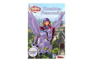 Книга Disney Софія прекрасна 4159 Книжка-розвивайка з наліпками