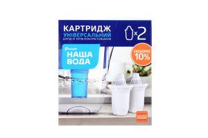 Картридж №CRVKAB2 Универсальный Наша вода 2шт.