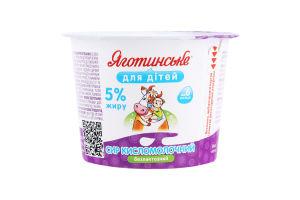 Творог 5% безлактозный для детей от 6мес Яготинське для дiтей ст 100г