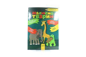 Книга Пошаговое рисование Рисуем животных Торсинг Плюс