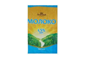 Молоко 1.5% пастеризованное Галичина м/у 900г