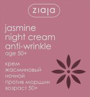 Крем для лица ночной против морщин Жасминовый 50+ Ziaja 50мл