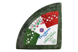 Сыр 50% твердый зрелый Green Pesto Світловодські сири кг