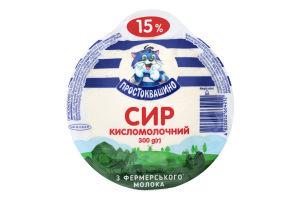 Сир кисломолочний 15% Простоквашино в/у 300г