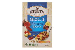 Мюслі Багато фруктів Новоукраїнка к/у 400г
