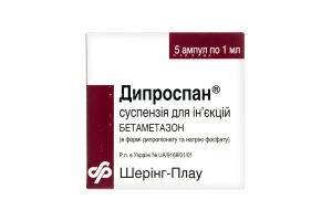 Діпроспан 1мл №5 амп./кортикост.протизап./