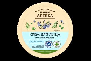 Крем для лица Козье молоко Зеленая аптека 200мл