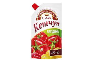 Кетчуп Лагідний Королівський смак д/п 270г