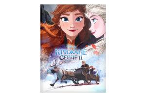 Книга Крижане серце ІІ Disney Egmont 1шт