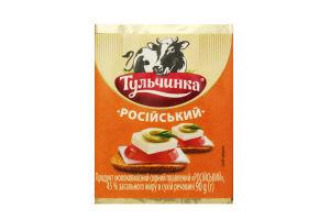Продукт сырный 45% плавленый Российский Тульчинка м/у 90г
